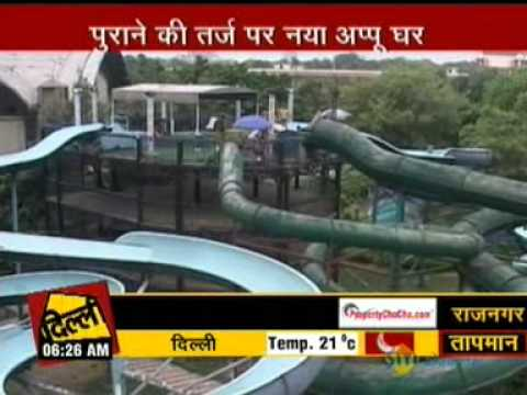 Appu ghar gurgaon launch dili aaj tak oct 01 2011 youtube altavistaventures Gallery