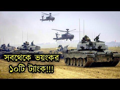 পৃথিবীর সর্বসেরা যুদ্ধ ট্যাংক। Top 10 Modern Battle Tank। Tech Duniya Bangla