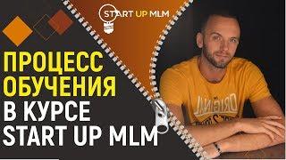 Как быстро получить результат в сетевом маркетинге? Как проходит обучение в курсе Start Up MLM.