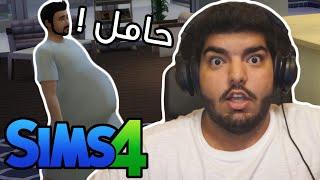 رجّال حامل !! #13 - The Sims 4