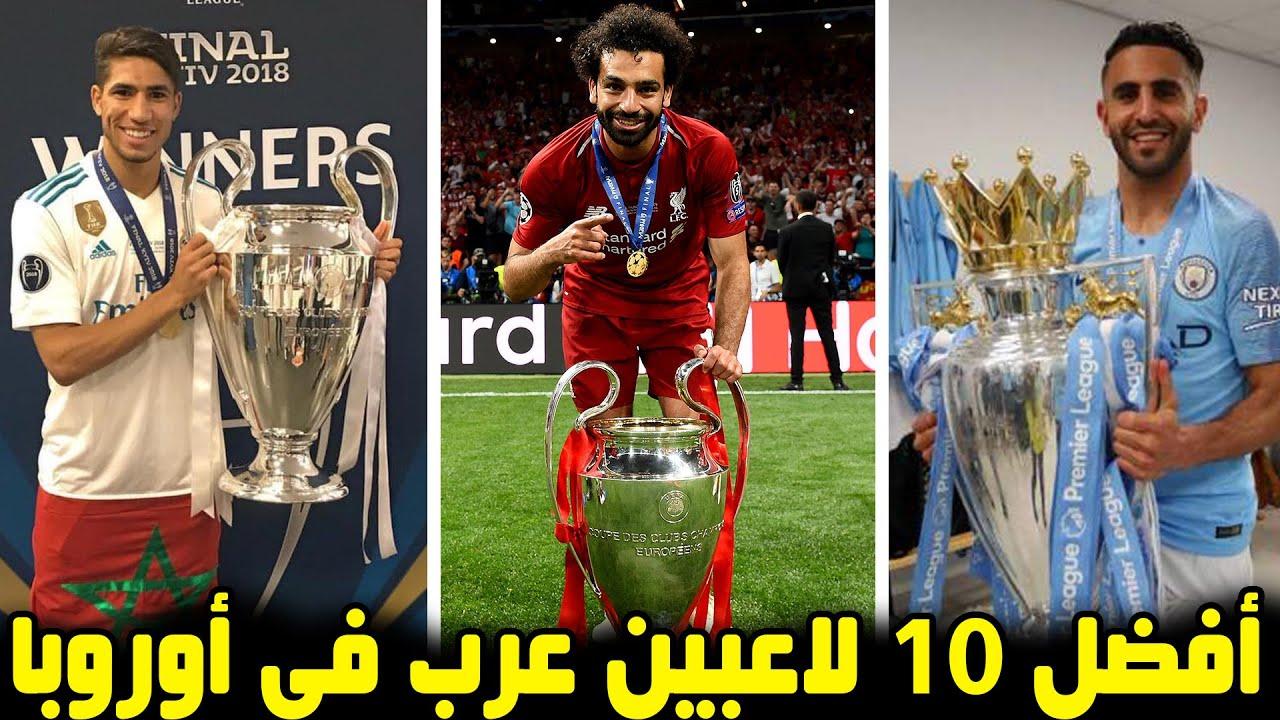 افضل 10 لاعبين عرب لعبوا في الدوريات الاوروبية لن تصدق من في المركز الاول؟