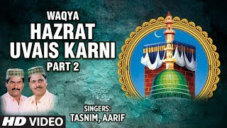 Waqya : Hazrat Uvais Karni-Part-2 Full (HD) Songs || Tasnim, Aarif || T-Series Islamic Music