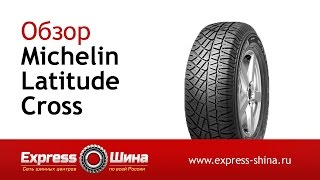 Видеообзор летней шины Michelin Latitude Cross от Express-Шины(Купить летнюю шину Michelin Latitude Cross по самой низкой цене с доставкой по России и СНГ в Express-Шина можно по ссылке:..., 2015-02-25T22:34:25.000Z)