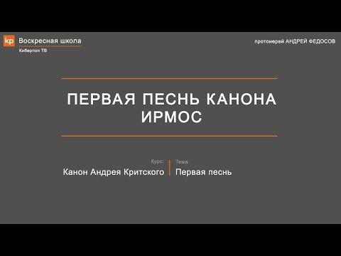 История исхода и первая песнь канона Андрея Критского. Ирмос