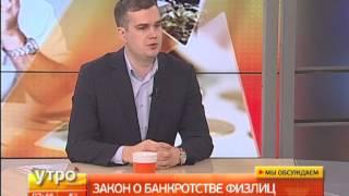 Закон о банкротстве физлиц. Утро с Губернией. Gubernia TV(Совсем немного времени остается до вступления в силу закона о банкротстве физических лиц, который в конце..., 2015-03-26T00:52:15.000Z)