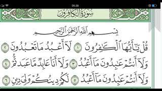 Qs 109 4 Surah 109 Ayat 4 Qs Al Kaafiruun Tafsir Alquran