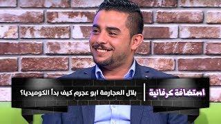 بلال العجارمة ابو عجرم كيف بدأ الكوميديا؟