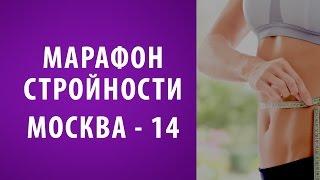 Быстро похудеть к лету ❤ Похудей быстро в марафоне стройности ❤ ФитКёрвс Россия ❤ Москва-14