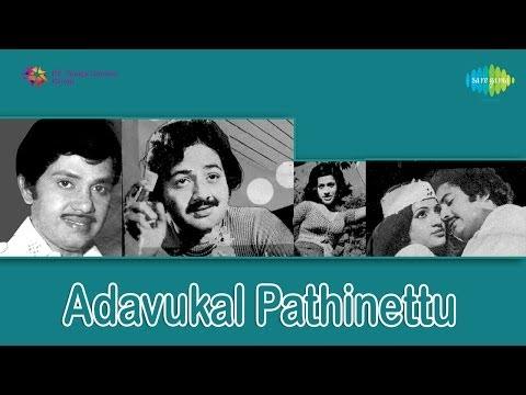 Adavukal Pathinettu   Thamarapoo Kulakkadavinu song