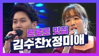 트로트 맛집 5편 김수찬 X 정미애