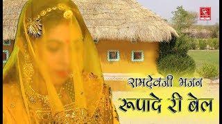 बाबा रामदेव जी भजन रूपादे री बेल कथा Ramdevji New Bhajan Rupade Ri Bel Katha श्रीकिशन परिहार