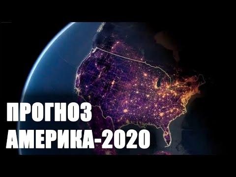 Геополитический прогноз Америка-2020