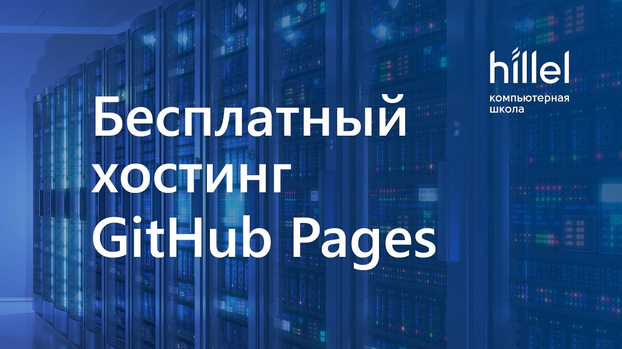 Бесплатный домин и хостинг поликлиника 2 севастополь официальный сайт