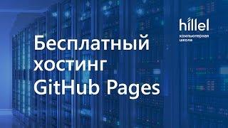 Бесплатный хостинг и домен. Загрузка сайта на GitHub.