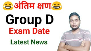 group d exam date 2021 | rrb group d exam date 2021| group d exam date| railway group d exam date