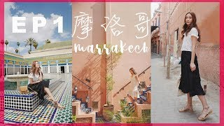 [EP1] 13日環遊摩洛哥🇲🇦marrakech篇|kayan.c in morocco