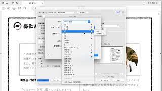 Adobe AcrobatでニュースレターPDFの小冊子印刷をする方法