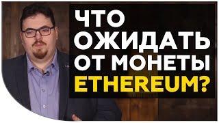 Криптовалюта ETHEREUM. Что ожидать от этой монеты? | ETHEREUM прогноз от Cryptonet