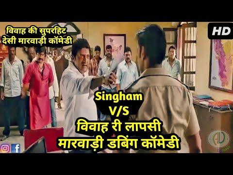Singham vs विवाह री लापसी | Marwadi Comedy | मारवाड़ी विवाह कॉमेडी | Funny Dubbing  Marwadi Comedy