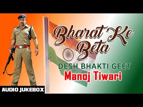 BHARAT KE BETA | BHOJPURI DESH BHAKTI GEET AUDIO SONGS JUKEBOX | SINGER - MANOJ TIWARI