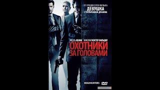 кино на вечер#5: Охотники за головами(2011)