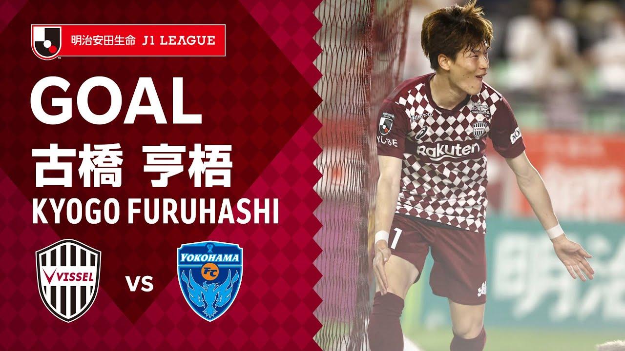 【GOAL】古橋 亨梧(62') 2021明治安田生命J1リーグ 第19節「ヴィッセル神戸vs.横浜FC」