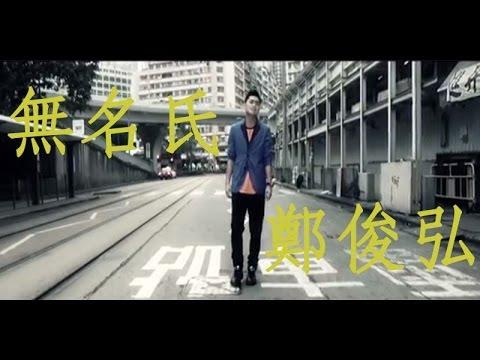 鄭俊弘 Fred Cheng - 無名氏 Nobody (OFFICIAL MUSIC VIDEO)