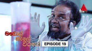 මඩොල් කැලේ වීරයෝ | Madol Kele Weerayo | Episode - 19 | Sirasa TV Thumbnail