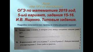 ОГЭ по математике.В.И. Ященко. 2019 год, задания 15-16.$ 1 часть.