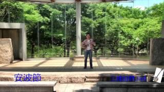 2017年6月4日、鶴見緑地公園にて。安波節の練習。