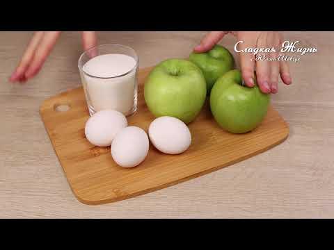 Яблочный пирог! От него невозможно оторваться! Все кто пробовал - просят еще и еще!