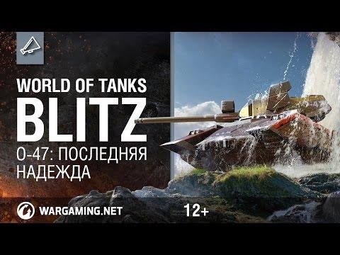 WoT Blitz. The O-47: Рождение легенды