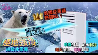 制冷空調涼風扇 _產品簡介 _(生活市集)