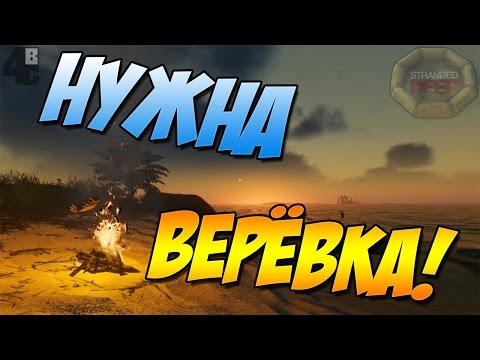 скачать игру stranded 25 на русском через торрент бесплатно