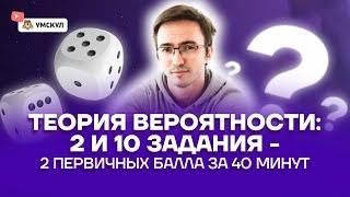 Фото Теория вероятности 2 и 10 задания за 40 минут