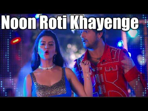 Noon Roti Khayenge Video Song Khesari Lal Yadav - नून रोटी खायेंगे | Bhojpuri Song 2018