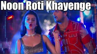 Noon Roti Khayenge Video Song Khesari Lal Yadav - नून रोटी खायेंगे   Bhojpuri Song 2018