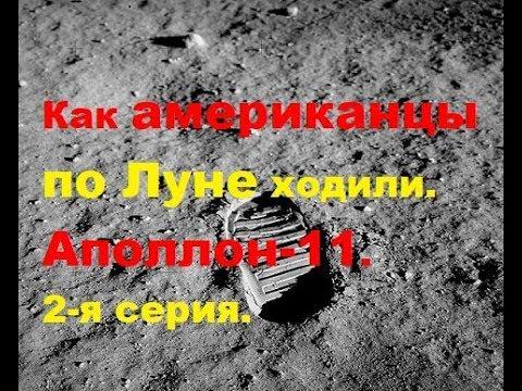 Как американцы по Луне ходили. Аполлон-11. 2-я серия. Видео в оригинале. Фото в оригинале. - Ruslar.Biz