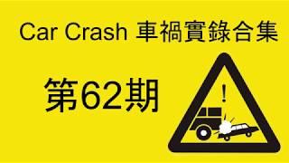 【Car Crash 車禍實錄合集】第62期  輛車撞擊 車缺胳膊少腿