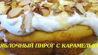 🍎🍎Яблочный Пирог С Карамелью / Очень Вкусный И Простой В Приготовлении Пирог