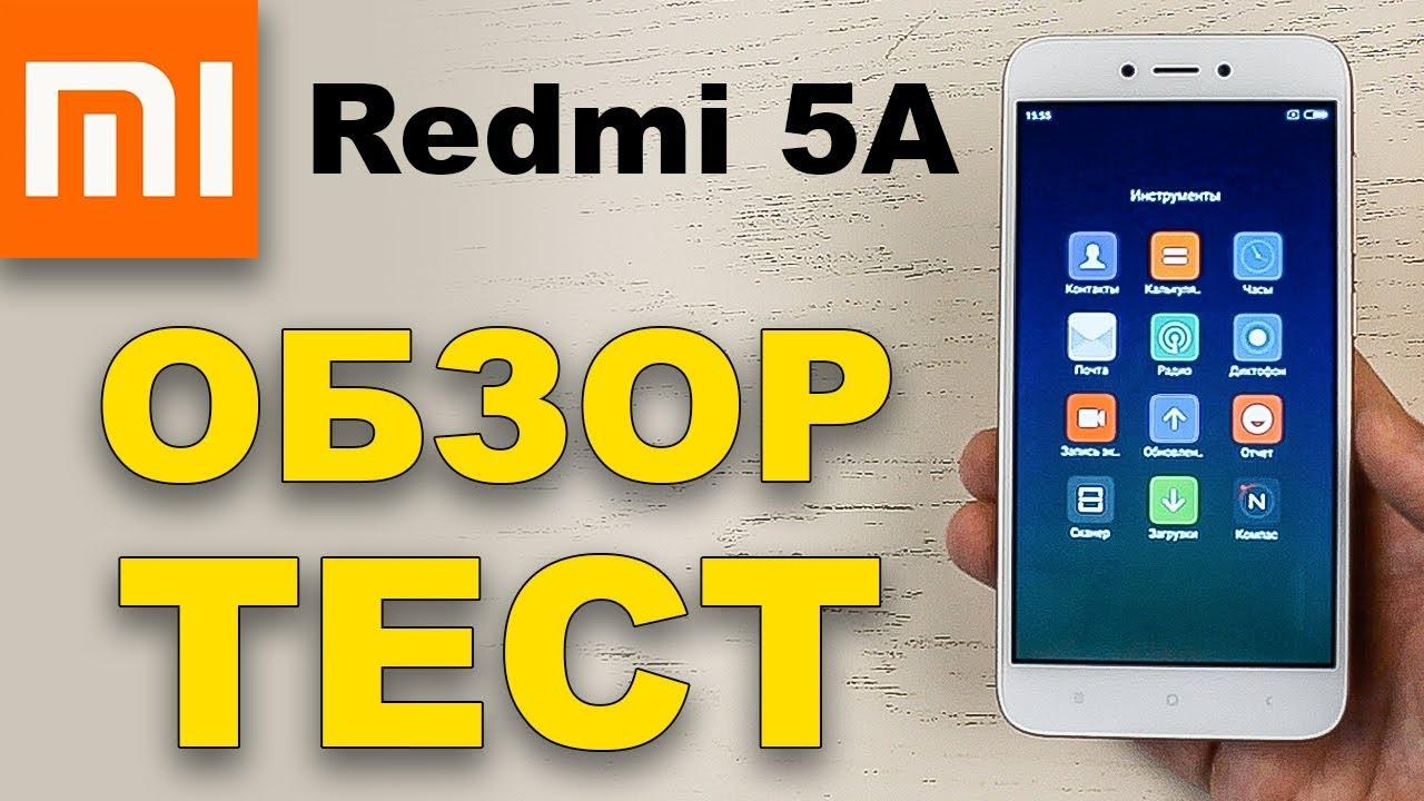 инструкция к телефону redmi 5a