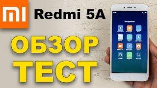 ОБЗОР: XiaoMi Redmi 5A 🎬 ТЕСТ ФОТО и ВИДЕО