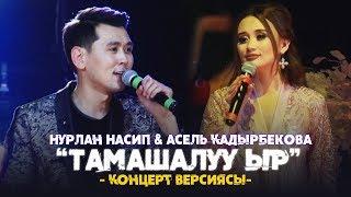 Download lagu Нурлан Насип & Асель Кадырбекова - Тамашалуу ыр / Жаны 2019
