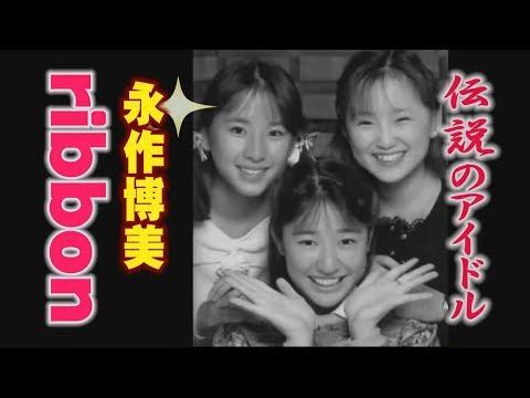 伝説のアイドル リボン「永作博美」