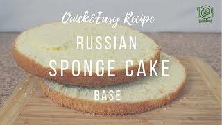"""Russian Sponge Cake """"Biskvit"""" - Quick & Easy Recipe"""
