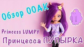 Обзор ООАК Принцесса Пупырка (Princess Lumpy) из Monster High