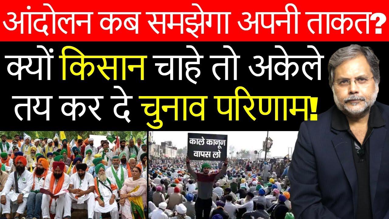 Farmers & Election : क्यों राजनीति बदलने में सक्षम है किसान आंदोलन..?