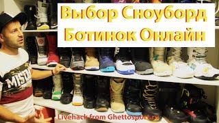 видео Как выбрать сноубордические ботинки