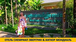 ОТЕЛЬ СИЕМРИАП ЭВЕРГРИН & ОБЖОРКА В АНГКОР МОНДИАЛЬ /  Камбоджа(Обзор отеля Сиемриап Эвергрин в Камбодже (Siem Reap Evergreen Hotel) и шоу-обираловка в ресторане Ангкор Мондиаль. А..., 2017-02-10T09:01:04.000Z)
