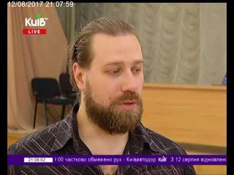 Телеканал Київ: 12.08.17 Столичні телевізійні новини 21.00